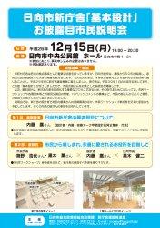 12_15_hyugashi.jpg