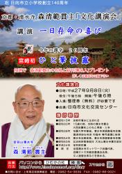 2015-09-07-kiyomizutera.png