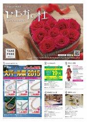 2015_02_01_cirashi_01.jpg