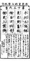 京都・清水寺貫主 森清範師 講演会まで あと13日
