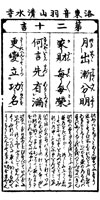 京都・清水寺貫主 森清範師 講演会まで あと20日