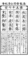 洛東音羽山清水寺 観音百籤 おみくじ